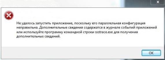 Ошибка «Не удалось запустить приложение, поскольку его параллельная конфигурация неправильна…»