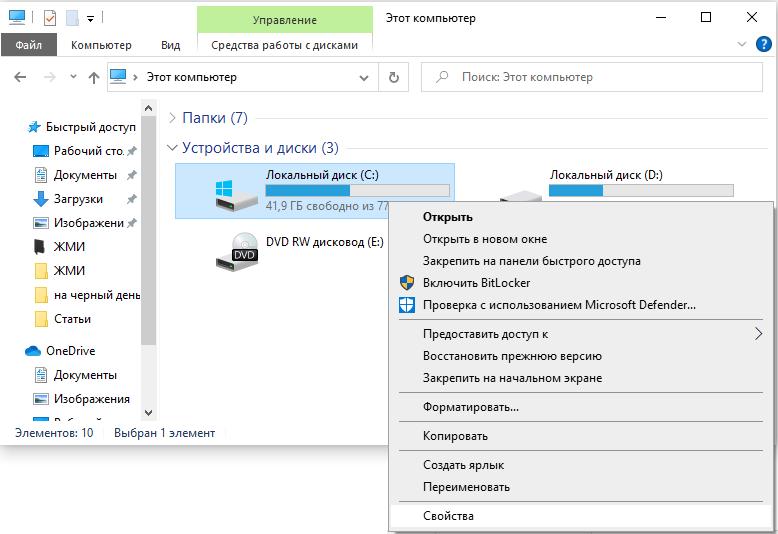 Переход в свойства диска на Windows 10