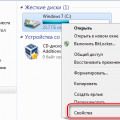 Переход в свойства диска на Windows 7