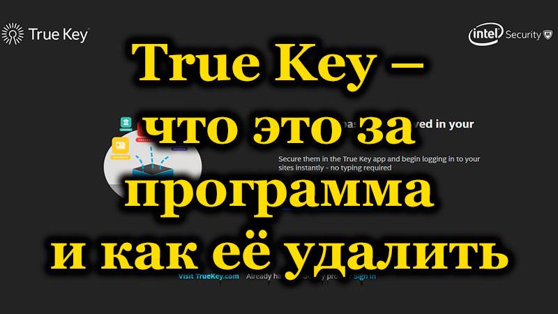 True Key – что это за программа и как её удалить