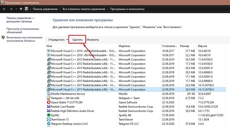 Удаление Microsoft Visual C++