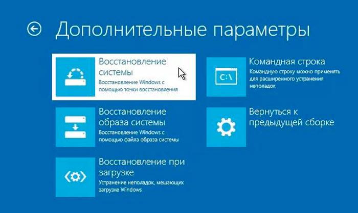 Восстановление Windows10