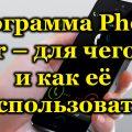 Программа Phone Killer - для его она и как ее использовать