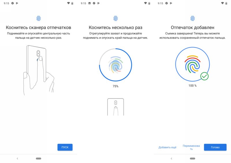 Настройка сканера отпечатков пальцев