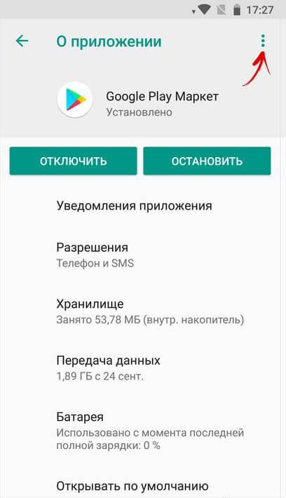 Google Play три точки