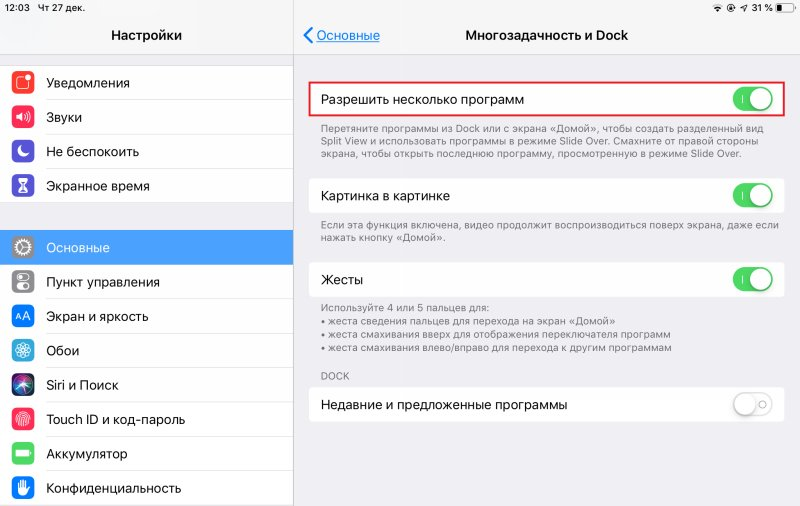 Настройки многозадачности iOS