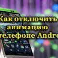 Главный экран устройства на Android