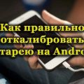 Зарядка батареи на Android