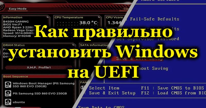 Как правильно установить Windows на UEFI