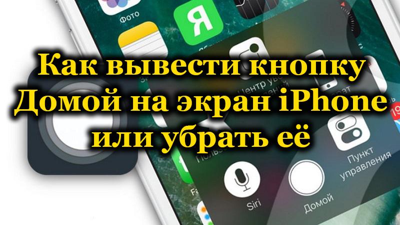 Кнопка «Домой» на iPhone
