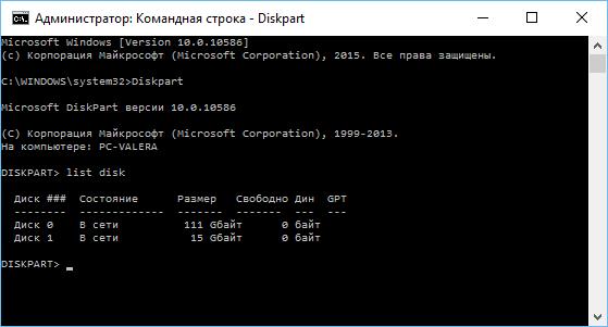 Команда diskpart