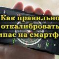 Компас в телефоне