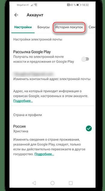Мои приложения история покупок Google Play