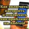 Yастройка датчика приближения на Android