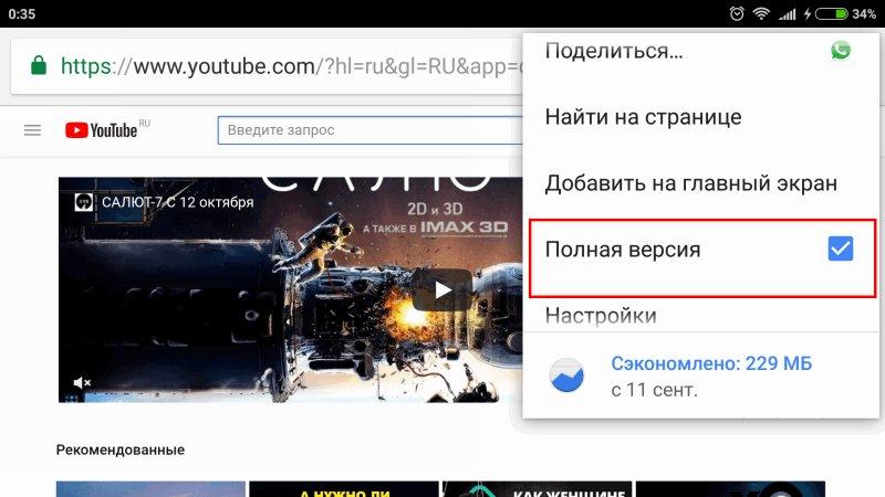 Настройка отображения Ютуб на Android
