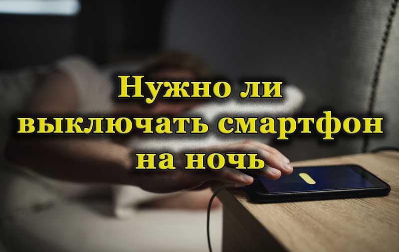 Выключение смартфона