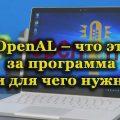 Программа OpenAL