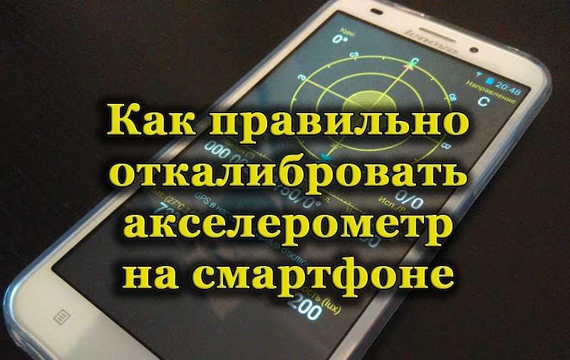 Активация акселерометра на смартфоне