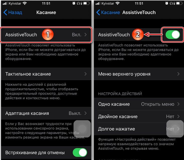 Отключение кнопки «Домой» на iPhone