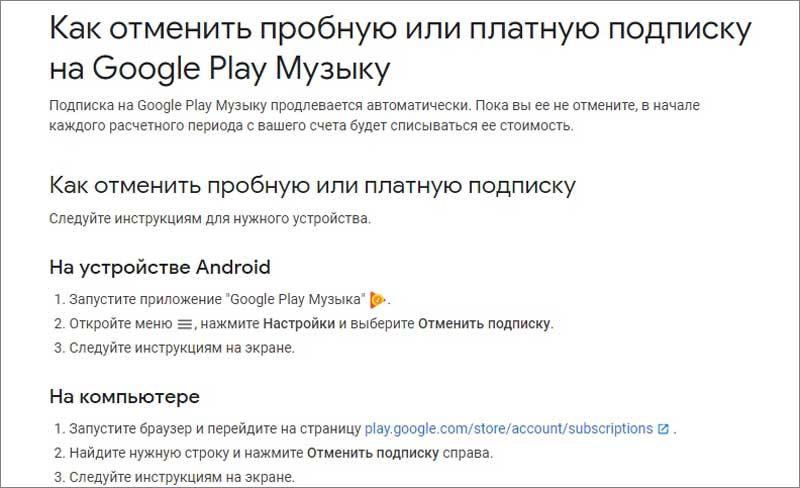 Отмена подписки на Google Play Музыку