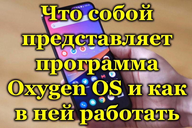 Что собой представляет программа Oxygen OS