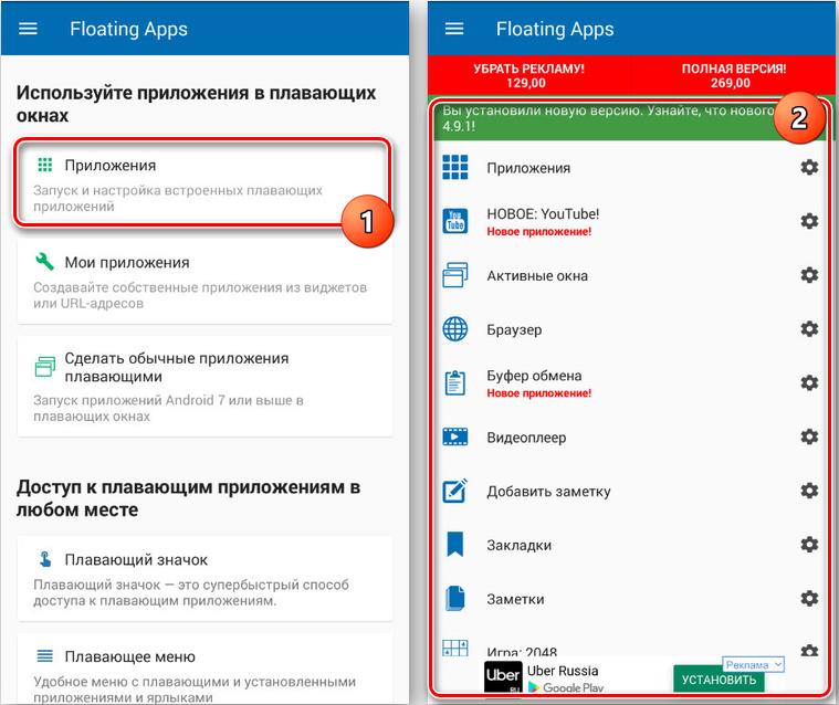 Переход к выбору приложений в Floating Apps