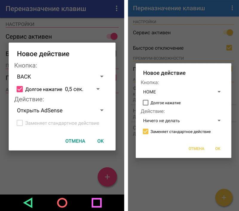 Переназначение кнопок на Android