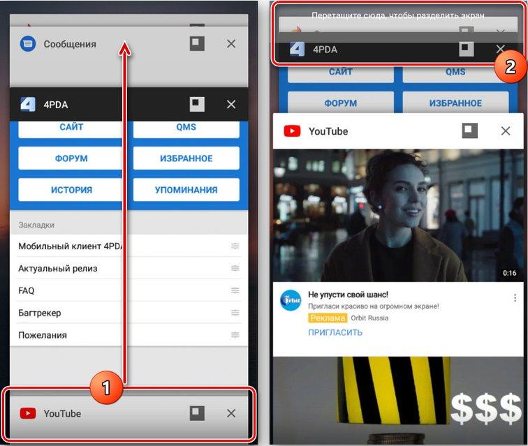 Перетаскивание приложений для разделения экрана на Android