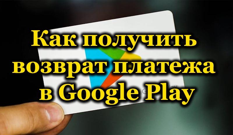 Платеж в Google Play