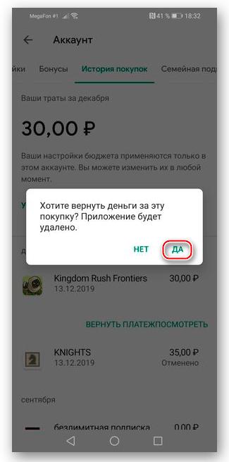 Подтверждение возврата Google Play