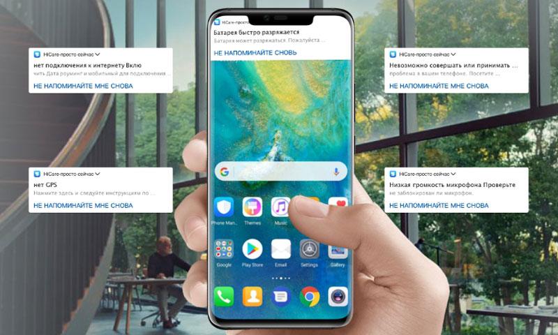 Приложение HiCare на смартфонах Huawei