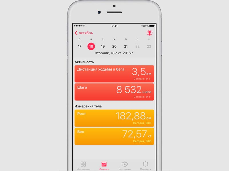 Приложение Здоровье iPhone