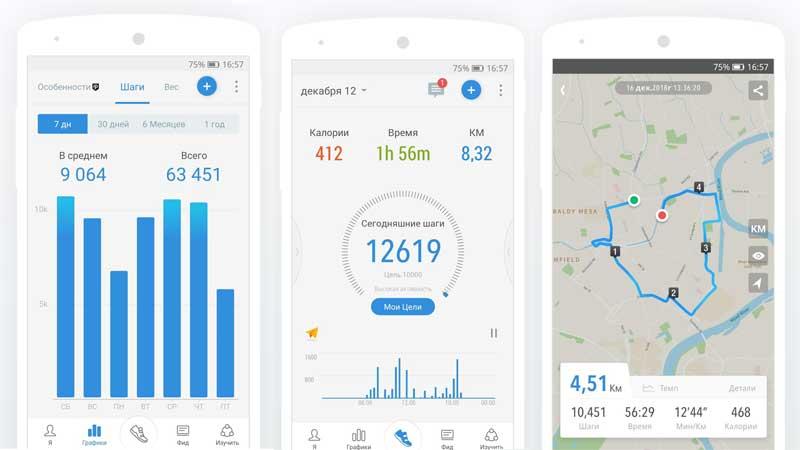 Программа Pacer Health шагомер на телефоне Android