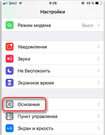 Раздел «Основные» в настройках iPhone
