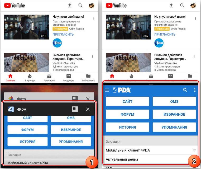 Разделение экрана между приложениями на Android