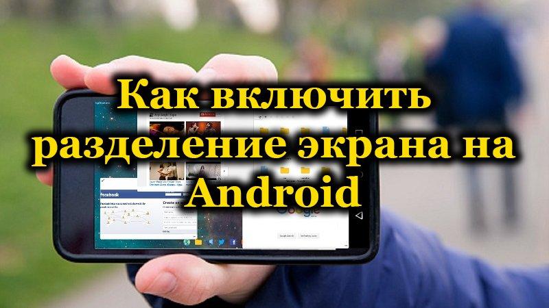 Разделение экрана на Android