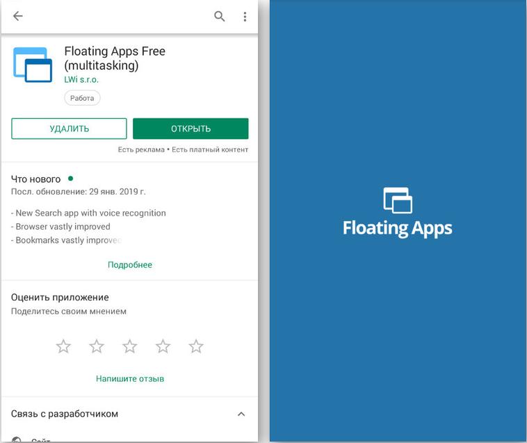Скачивание приложения Floating Apps