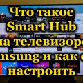Что такое Smart Hub на телевизоре Samsung и как его настроить