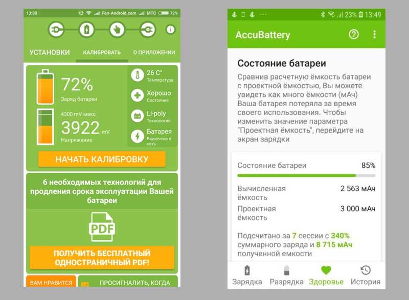 Состояние батареи на Android
