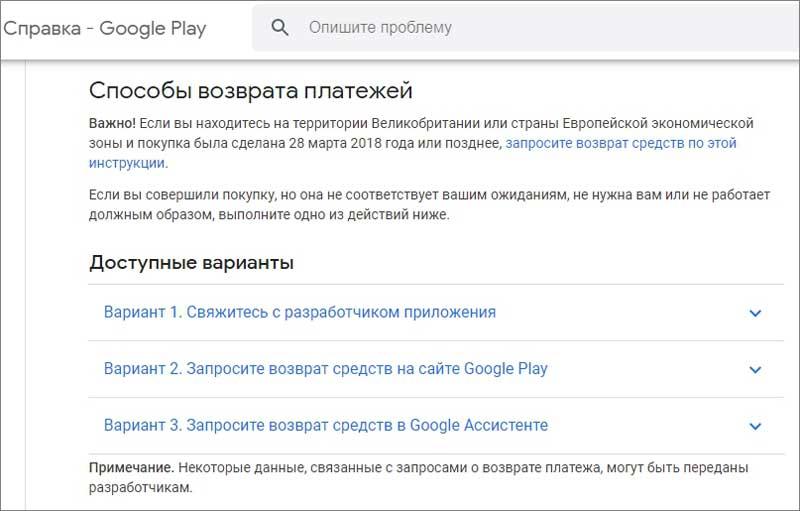 Способы возврата платежа в Google Play