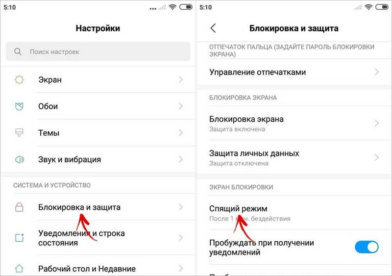 Спящий режим на Android