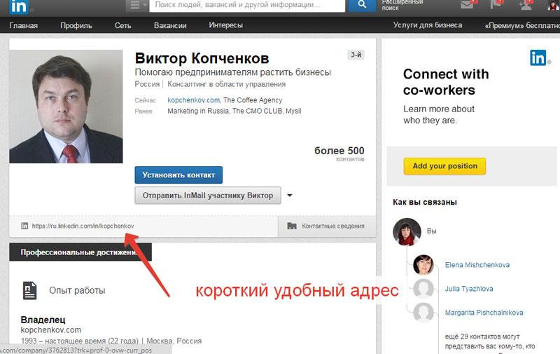 Страница пользователя в LinkedIn