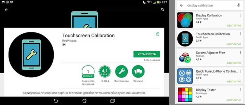Touchscreen Calibration для калибровки экрана смартфона