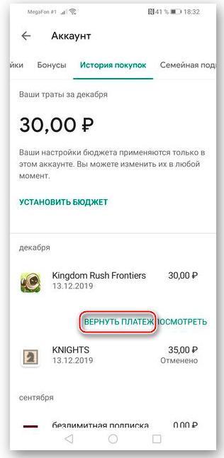 Вернуть платеж Google Play