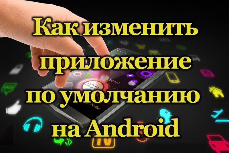 Приложения по умолчанию на Android