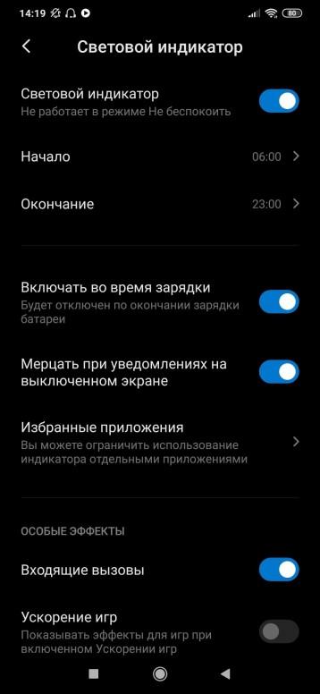 Xiaomi Световой индикатор Андроид