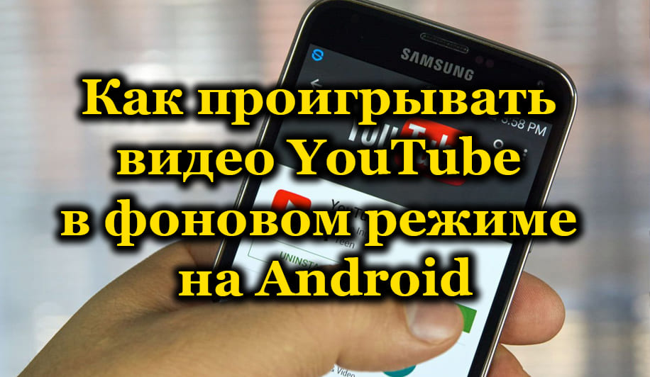 YouTube на телефоне