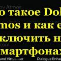 Что такое Dolby Atmos и как его включить на смартфонах