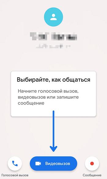 Использование приложения Duo для видеозвонка