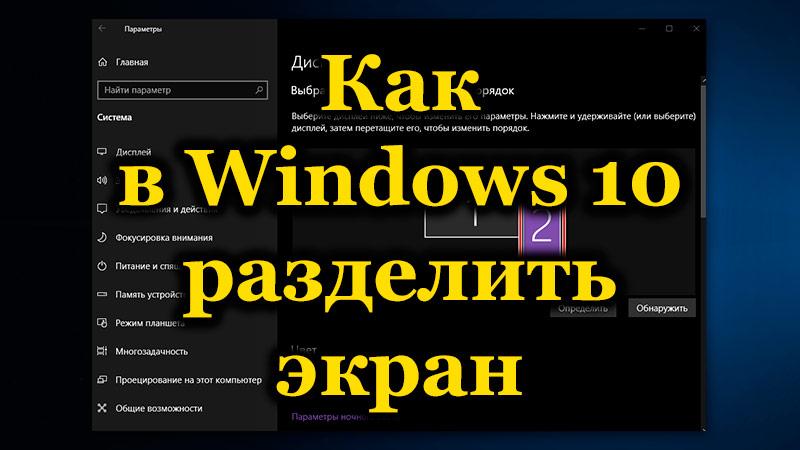 Как в Windows 10 разделить экран